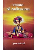 Bhagwan Shri Swaminarayan – Jivan Ane Karya