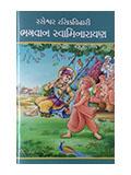 Raseshwar Rasikvihari Bhagwan Swaminarayan