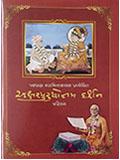 Akshar Purushottam Darshan (Parichay)
