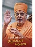 Netrutvano Shreshth Adarsh- Pramukh Swami Maharaj