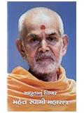 Sadhutanu Shikhar Mahant Swami Maharaj