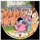 Jhulavu Pyara Hindole