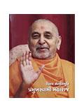 Viral Santvibhuti Pramukh Swami Maharaj