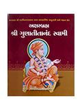 Aksharbrahma Shri Gunatitanand Swami