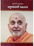 Yugatit Yugpurush Pramukh Swami Maharaj
