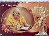 Likhat He Santsujan (Daily Calendar)