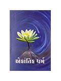 Ekantik Dharma