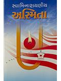 Swaminarayaniy Asmita