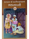 Bhagwan Swaminarayanna Bhaktaratno (Part 1 to 8)