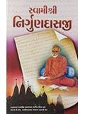 Swamishri Nirgundasji