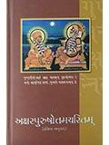 Akshar Purushottam Charitam