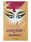 Aaryaputrio Savdhan