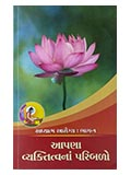 Adhyatma Aarogya (Part 1) - Aapna Vyaktitvana Paribalo