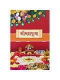 Shri Mahapuja