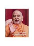 Durlabh Santvibhuti Pramukh Swami Maharaj