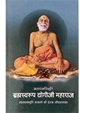 Adyatmavibhuti Brahmaswarup Yogiji Maharaj