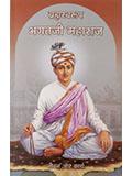 Brahmaswarup Bhagatji Maharaj - Jivan Aur Karya