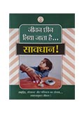 Jivan Chhin Liya Jata He...