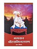 Bhagwan Swaminarayan (Ek Parichay)