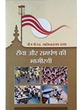 BAPS Swaminarayan Sanstha- Seva aur Samarpan ki Bhagirathi
