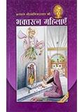 Bhagwan Shri Swaminarayan Ki Bhakta-Ratna Mahilaye