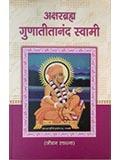Aksharbrahma Gunatitanand Swami: Jivan Sadhana
