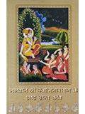 Bhagwan Swaminarayan Ke Ashta Sant Kavi
