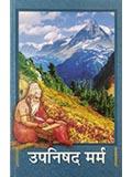 Upanishad Marma