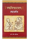 Shri Swaminarayan Mahamantra