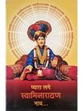 Pyara Lage Swaminarayan Nam
