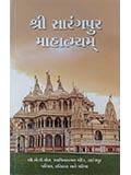 Sarangpur Mahatmyam
