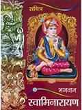 Bhagwan Swaminarayan (Sachitra)