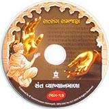Sant Vyakhyanmala 17