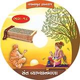 Sant Vyakhyanmala 18
