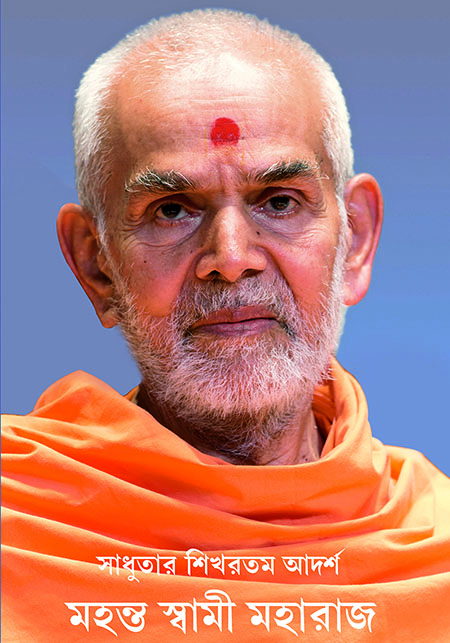 Mahant Swami Maharaj- An Epitome of Saintliness