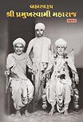 Brahmaswarup Shri Pramukh Swami Maharaj (Part 1)