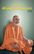 Brahmaswarup Shri Pramukh Swami Maharaj (Part 2)