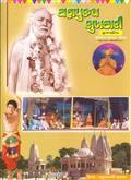 Yagnapurush Sukhkari