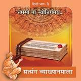 Satsang Vyakhyanmala Part 3: Tamaso Ma Jyotirgamaya