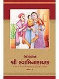 Bhagwan Swaminarayan Jivan Charitra Pt 1