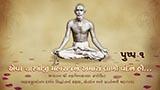 Eva Shastriji Maharajne Amara Lakho Vandan Ho...: Pushpa 1
