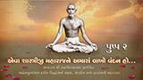 Eva Shastriji Maharajne Amara Lakho Vandan Ho...: Pushpa 2