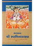 Bhagwan Swaminarayan Jivan Charitra Pt 2