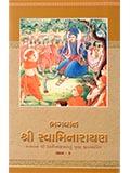 Bhagwan Swaminarayan Jivan Charitra Pt 3