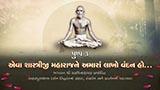 Eva Shastriji Maharajne Amara Lakho Vandan Ho...: Pushpa 3