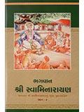 Bhagwan Swaminarayan Jivan Charitra Pt 4