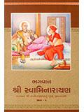 Bhagwan Swaminarayan Jivan Charitra Pt 5