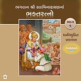 Bhagwan Swaminarayanna Bhaktaratno 01