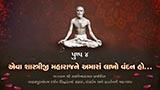 Eva Shastriji Maharajne Amara Lakho Vandan Ho...: Pushpa 4