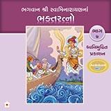 Bhagwan Swaminarayanna Bhaktaratno 07